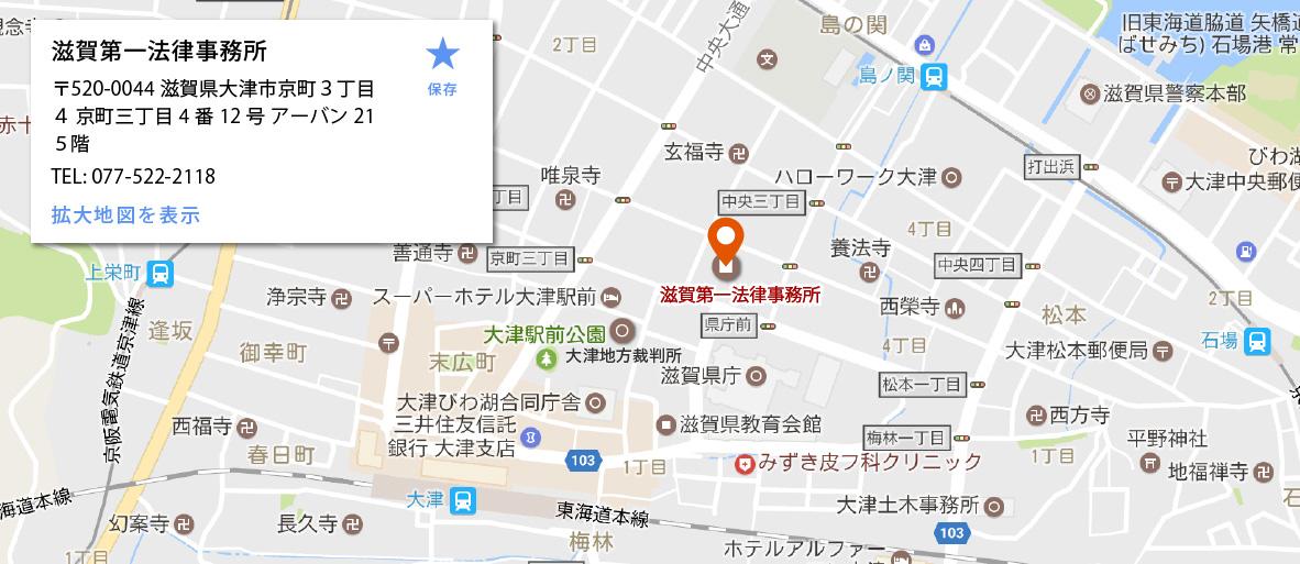 滋賀第一法律事務所|広域地図