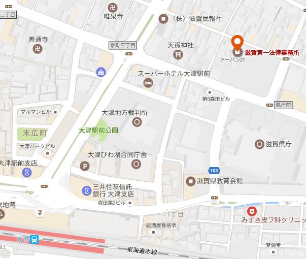 滋賀第一法律事務所|アクセスマップ